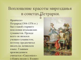 Воплощение красоты мирозданья в сонетах Петрарки. Франческо Петрарка(1304-137