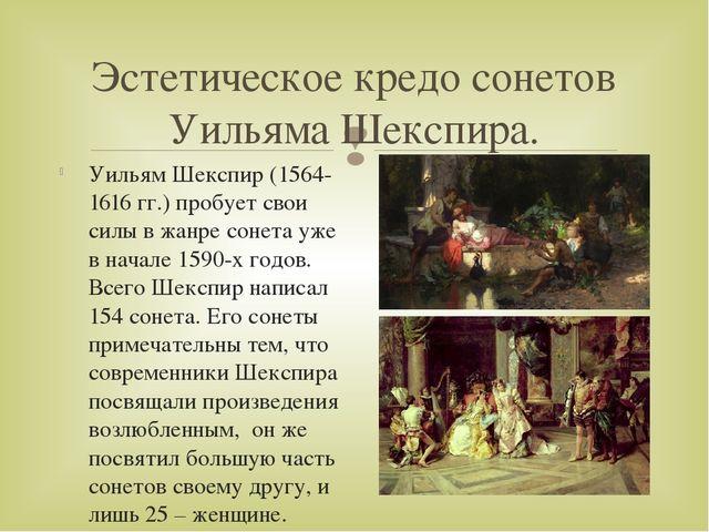 Эстетическое кредо сонетов Уильяма Шекспира. Уильям Шекспир (1564-1616 гг.) п...