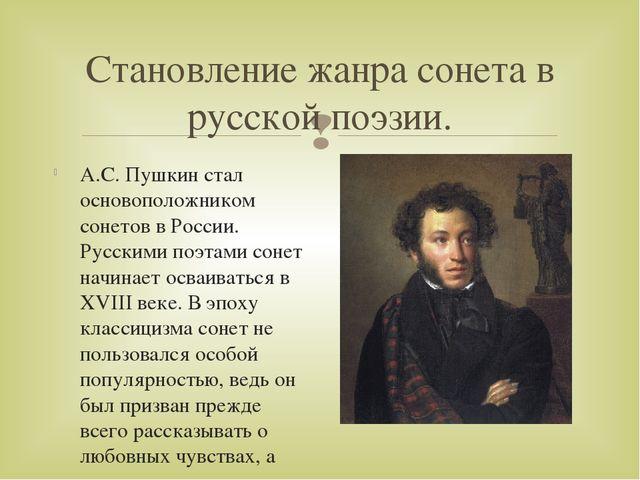 Становление жанра сонета в русской поэзии. А.С. Пушкин стал основоположником...