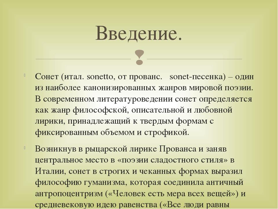 Сонет (итал. sonetto, от прованс. sonet-песенка) – один из наиболее канонизир...