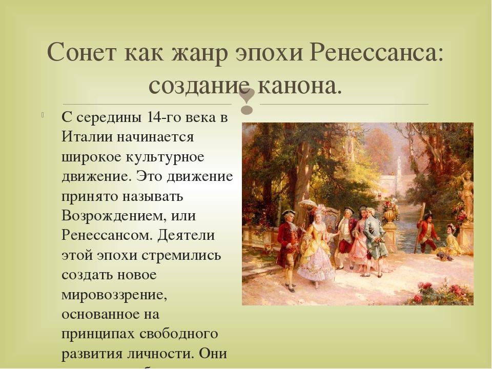 Сонет как жанр эпохи Ренессанса: создание канона. С середины 14-го века в Ита...