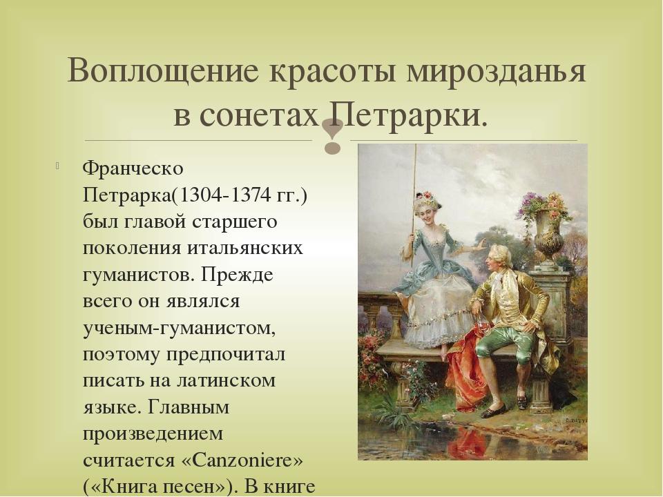 Воплощение красоты мирозданья в сонетах Петрарки. Франческо Петрарка(1304-137...