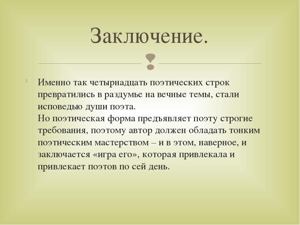 Именно так четырнадцать поэтических строк превратились в раздумье на вечные т...