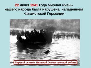 22 июня 1941 года мирная жизнь нашего народа была нарушена нападением Фашистс