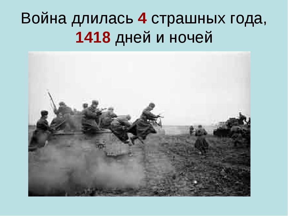Война длилась 4 страшных года, 1418 дней и ночей