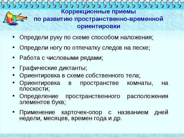Коррекционные приемы по развитию пространственно-временной ориентировки Опред...