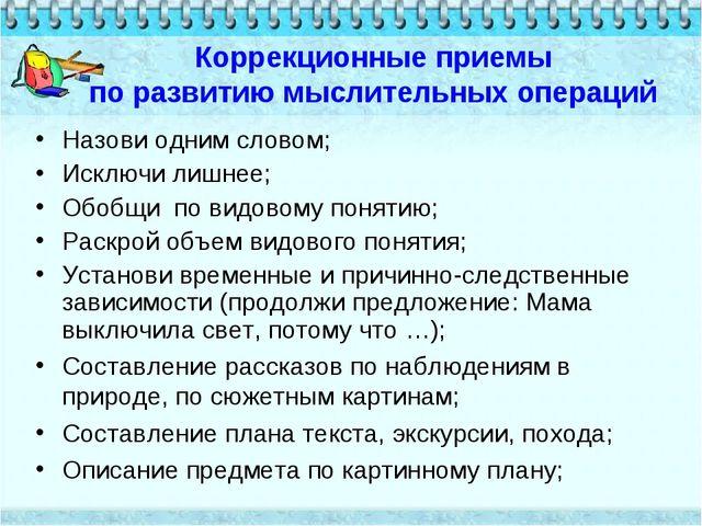 Коррекционные приемы по развитию мыслительных операций Назови одним словом; И...
