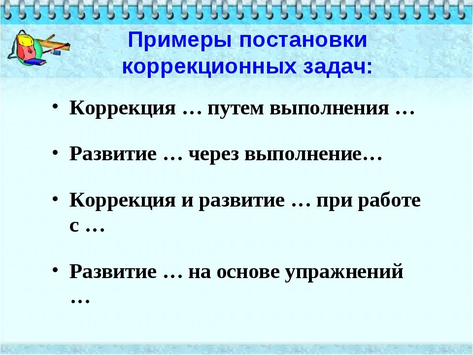 Коррекция … путем выполнения … Развитие … через выполнение… Коррекция и разви...