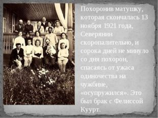 Похоронив матушку, которая скончалась 13 ноября 1921 года, Северянин скоропал