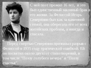 Перед смертью Северянин признавал разрыв с Фелиссой в 1935 году трагической