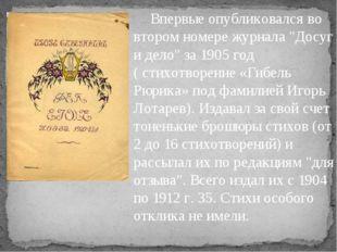 """Впервые опубликовался во втором номере журнала """"Досуг и дело"""" за 1905 год ("""