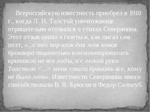 Всероссийскую известность приобрел в 1910 г., когда Л. Н. Толстой уничтожающ