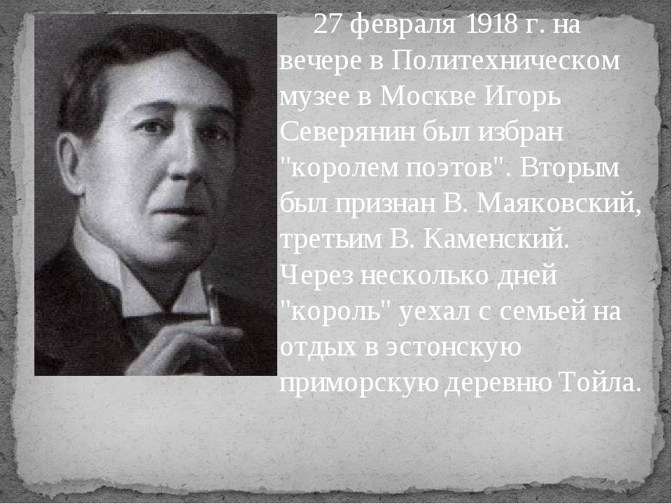 27 февраля 1918 г. на вечере в Политехническом музее в Москве Игорь Северяни...