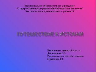 """Муниципальное образовательное учреждение """"Староромашкинская средняя общеобраз"""