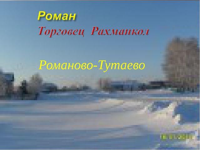 Романово-Тутаево