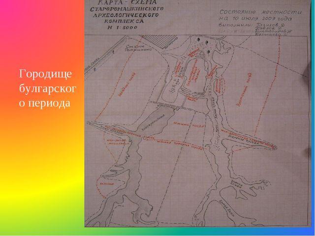 Городище булгарского периода Болгар чоры шәһәрлеге