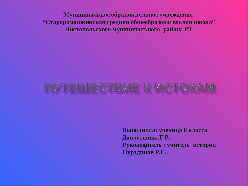 """Муниципальное образовательное учреждение """"Староромашкинская средняя общеобраз..."""