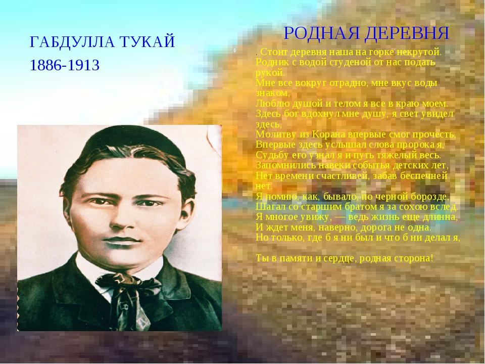 ГАБДУЛЛА ТУКАЙ 1886-1913 РОДНАЯ ДЕРЕВНЯ . Стоит деревня наша на горке некруто...