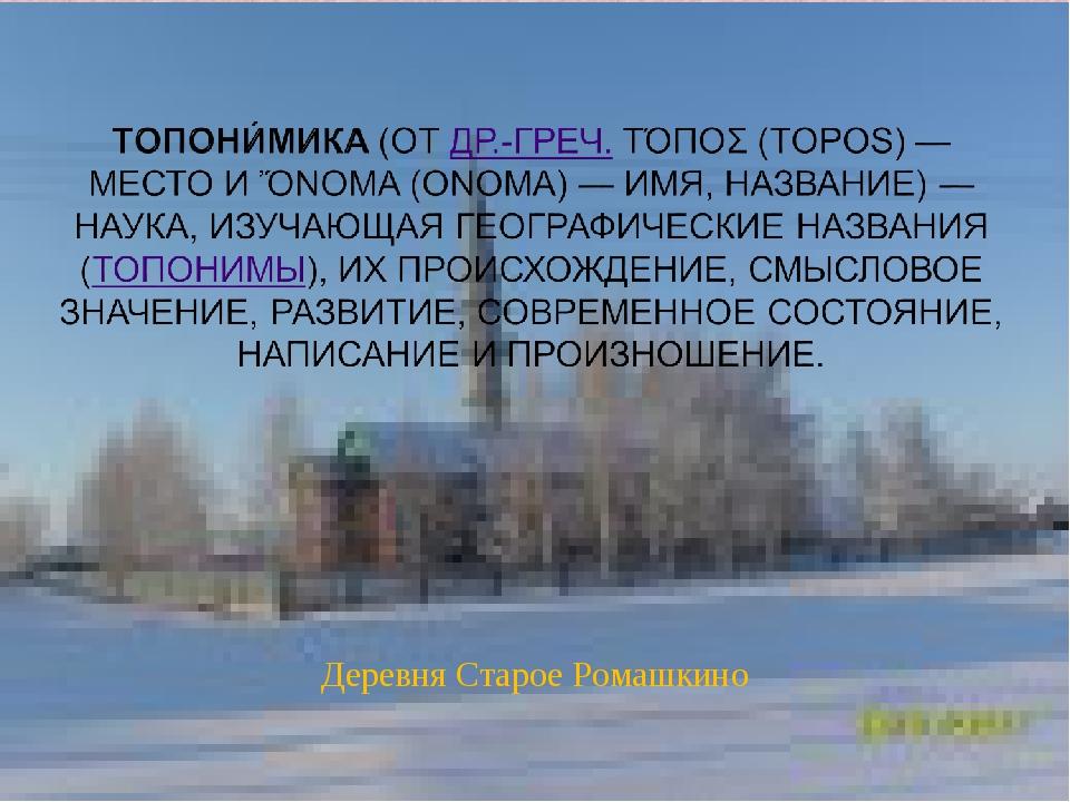 Деревня Старое Ромашкино