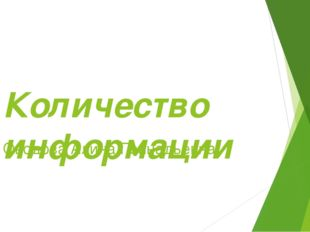Количество информации Оводова Алина Геннадьевна