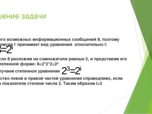 Решение задачи Всего возможных информационных сообщений 8, поэтому формула 1