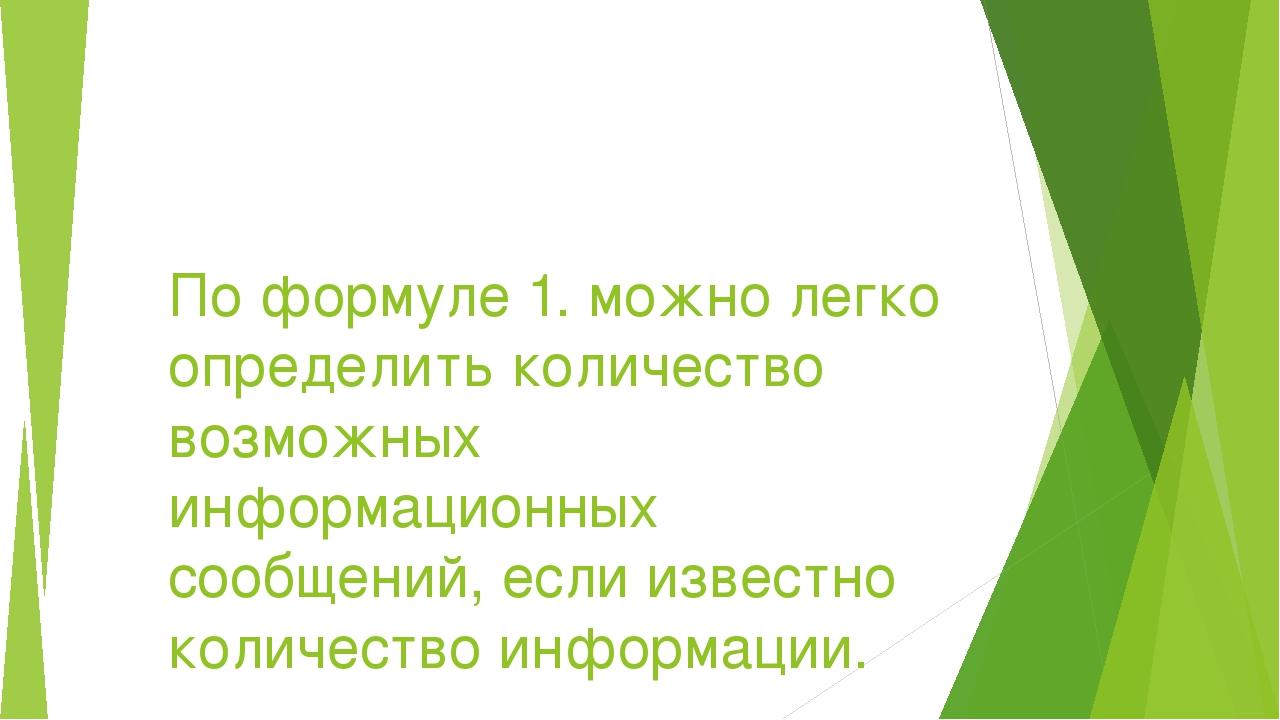 По формуле 1. можно легко определить количество возможных информационных сооб...