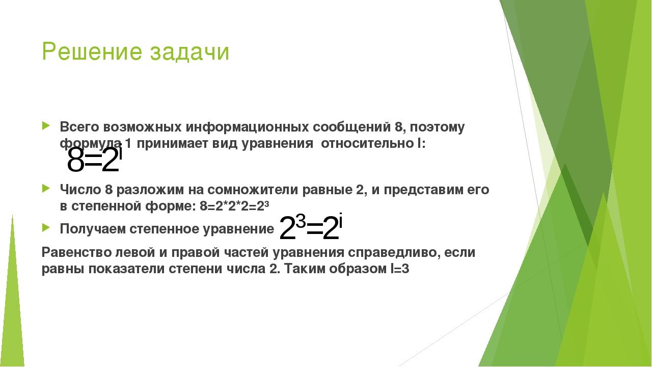 Решение задачи Всего возможных информационных сообщений 8, поэтому формула 1...