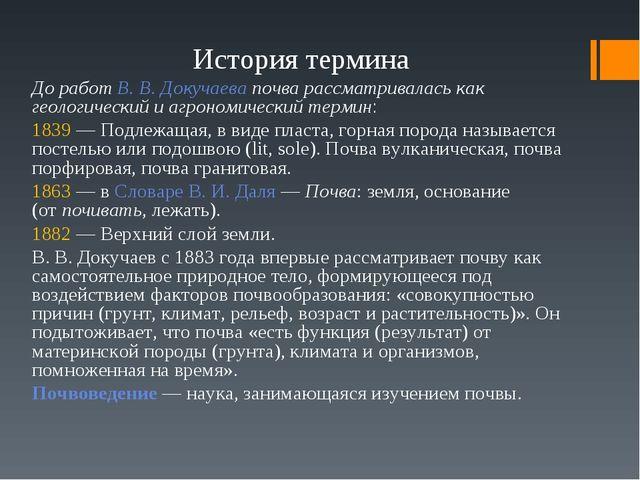 История термина До работВ. В. Докучаевапочва рассматривалась как геологичес...