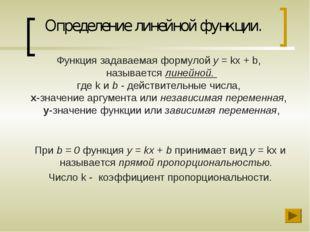 Определение линейной функции. Функция задаваемая формулой у = kx + b, называе