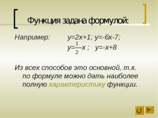 Функция задана формулой: Например: y=2x+1; y=-6x-7; y=—x ; y=-x+8 Из всех спо