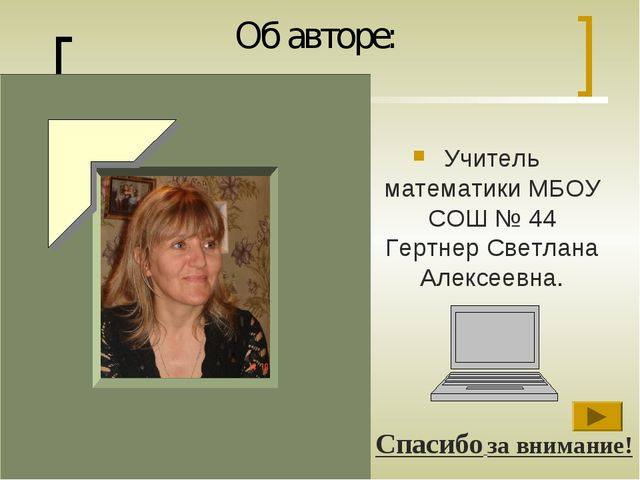 Об авторе: Учитель математики МБОУ СОШ № 44 Гертнер Светлана Алексеевна. Спас...