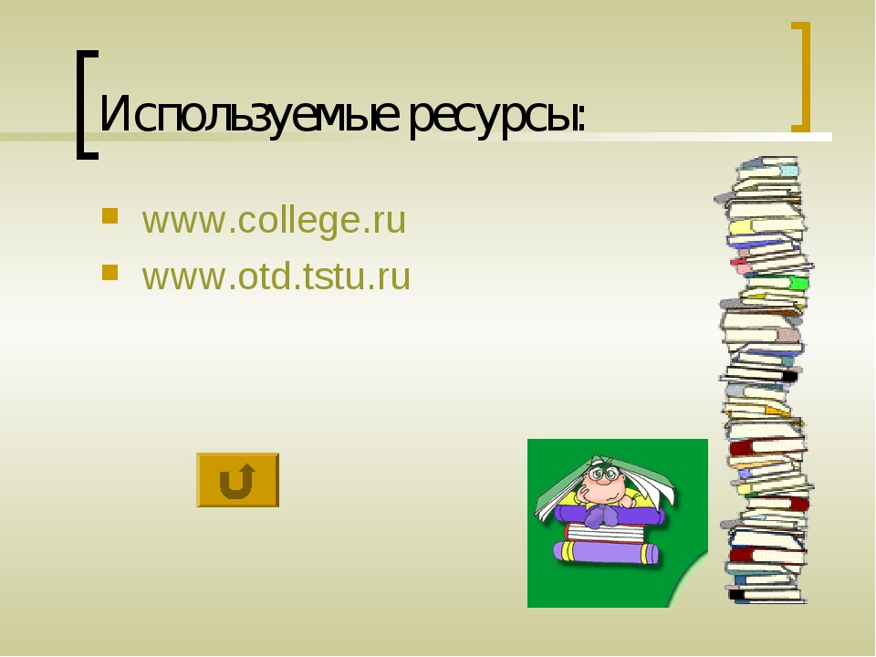 Используемые ресурсы: www.college.ru www.otd.tstu.ru