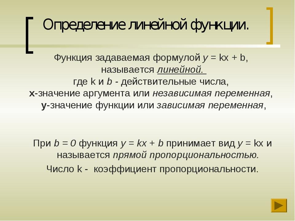 Определение линейной функции. Функция задаваемая формулой у = kx + b, называе...