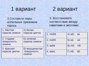 1 вариант 2 вариант 3.Составьте пары аллельных признаков гороха 3. Восстанови