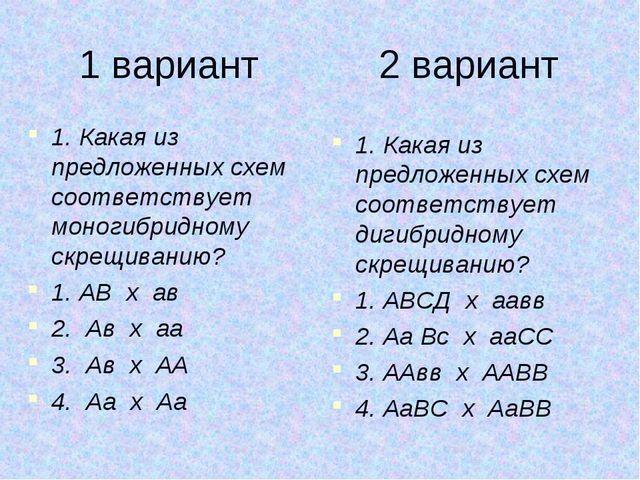 1 вариант 2 вариант 1. Какая из предложенных схем соответствует моногибридном...