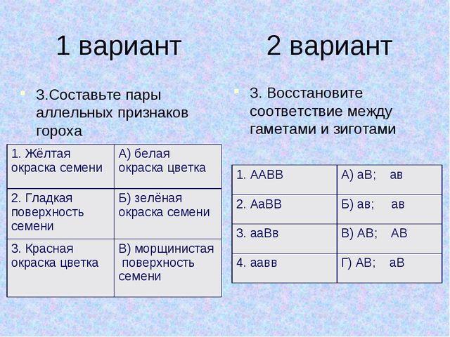 1 вариант 2 вариант 3.Составьте пары аллельных признаков гороха 3. Восстанови...