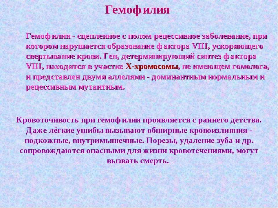 Гемофилия Гемофилия - сцепленное с полом рецессивное заболевание, при котором...