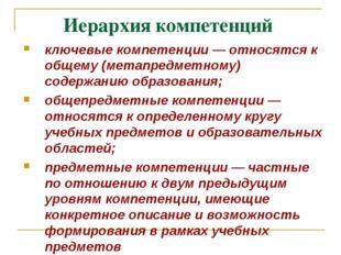 Иерархия компетенций ключевые компетенции — относятся к общему (метапредметно