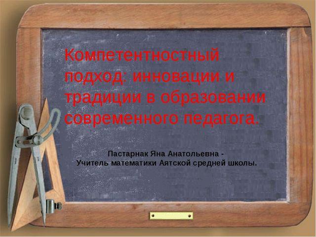Занятия математикой действуют не на одну какую-нибудь человеческую способност...