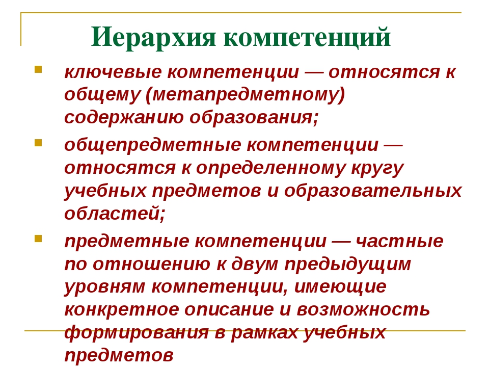 Иерархия компетенций ключевые компетенции — относятся к общему (метапредметно...