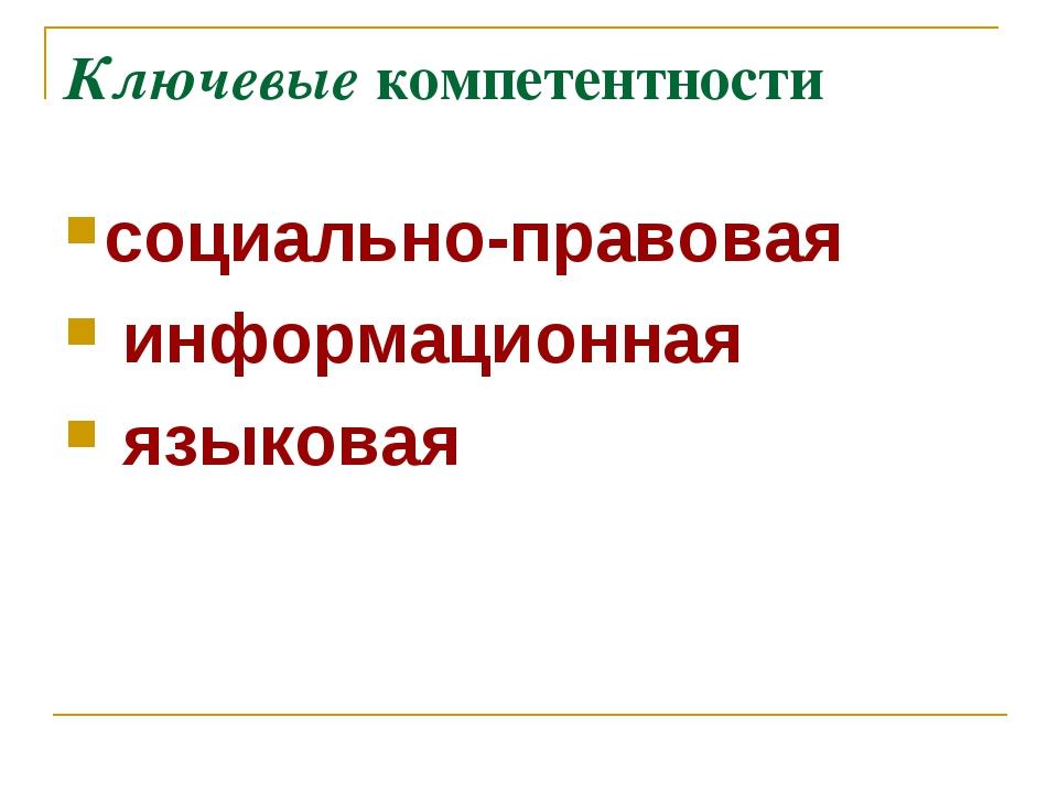 Ключевые компетентности социально-правовая информационная языковая