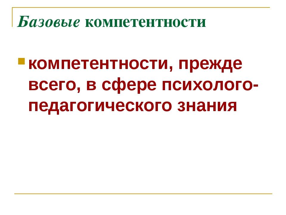 Базовые компетентности компетентности, прежде всего, в сфере психолого-педаго...