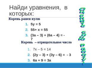Найди уравнения, в которых: 5у = 5 55+ х = 55 (3а – 3) + (6а – 4) = - 7 7х –