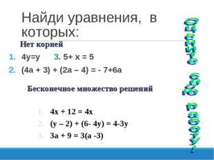 Найди уравнения, в которых: 4у=у 3. 5+ х = 5 (4а + 3) + (2а – 4) = - 7+6а Нет