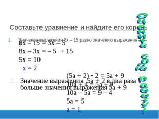 Составьте уравнение и найдите его корень Значение выражения 8х – 15 равно зна