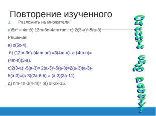 Повторение изученного Разложить на множители: а)5х2 – 4х ;б) 12m-3n-4am+an; с