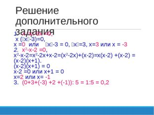 Решение дополнительного задания 1. х х-3х =0, х (х-3)=0, х =0 или х-3 =