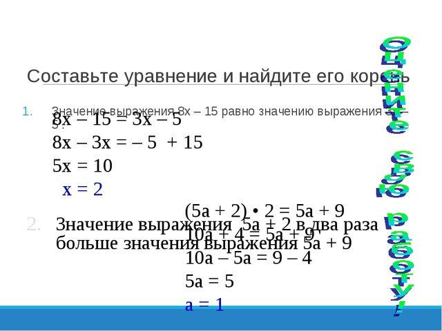 Составьте уравнение и найдите его корень Значение выражения 8х – 15 равно зна...