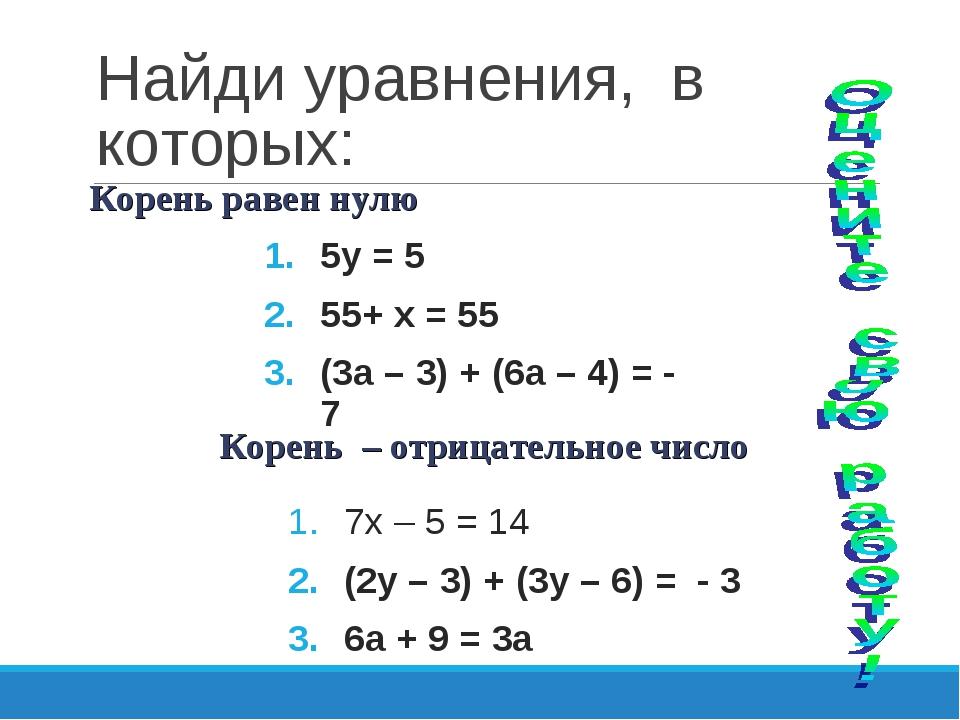 Найди уравнения, в которых: 5у = 5 55+ х = 55 (3а – 3) + (6а – 4) = - 7 7х –...