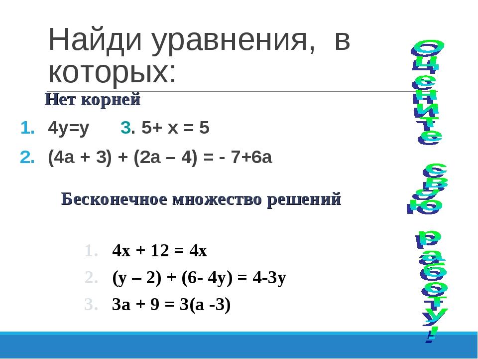 Найди уравнения, в которых: 4у=у 3. 5+ х = 5 (4а + 3) + (2а – 4) = - 7+6а Нет...